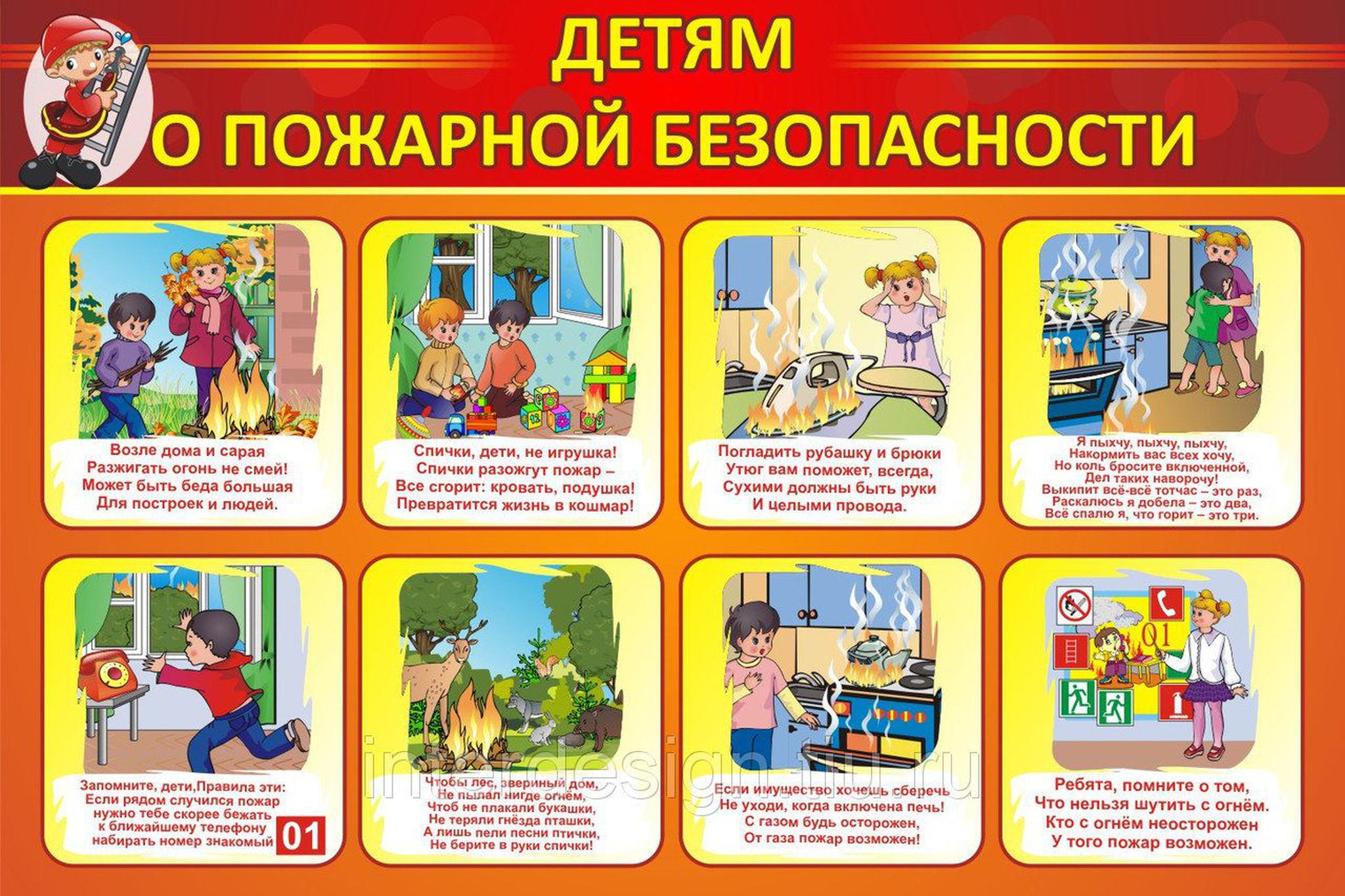 Меры пожарной безопасности в школе картинки